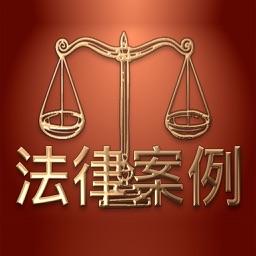 最新司法审判案例解析 - 律师业务必备指南