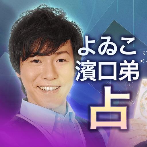 【芸能界震撼】的中タロット占い-よゐこ濱口の弟「濱口善幸」 icon