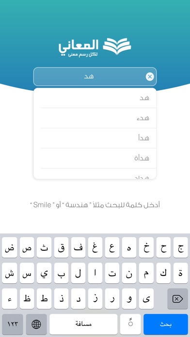 Screenshot for + معجم المعاني عربي فرنسي in Lebanon App Store