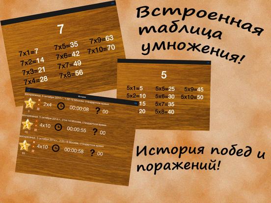 2x2=4 - Fun times tables Скриншоты7