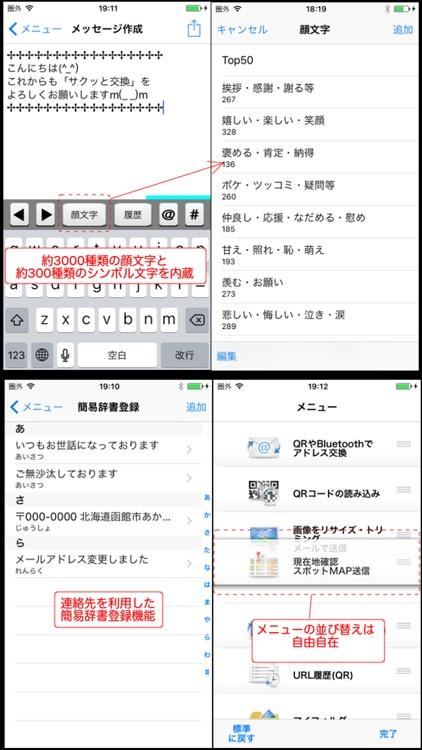サクッと交換 screenshot-4