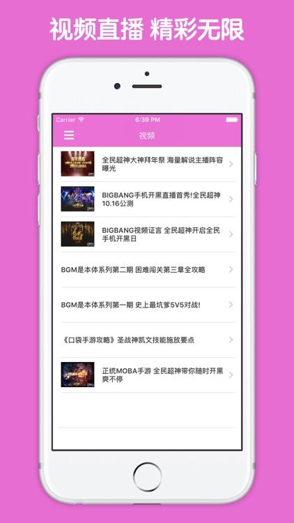 最全攻略 For 全民超神 screenshot-3