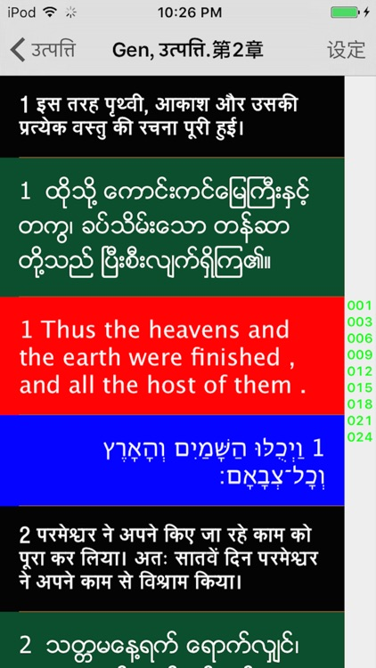 Hindi Audio Bible 印地語聖經