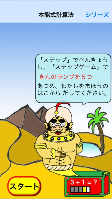 たす・ひく Freeスクリーンショット1