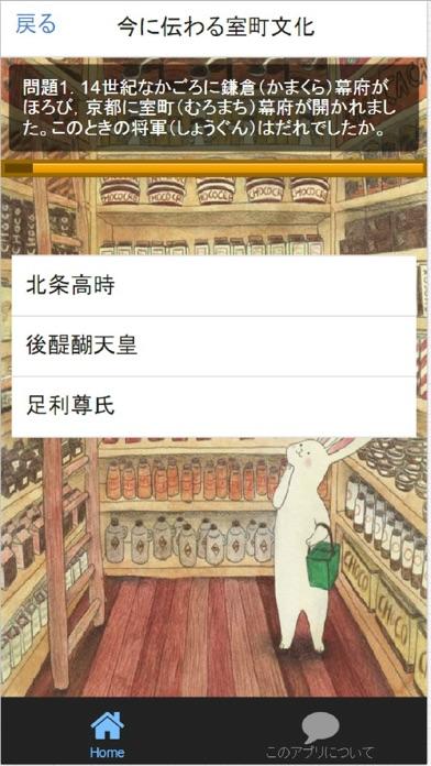 【新学年】小学6年社会科・日本の歴史問題集スクリーンショット4