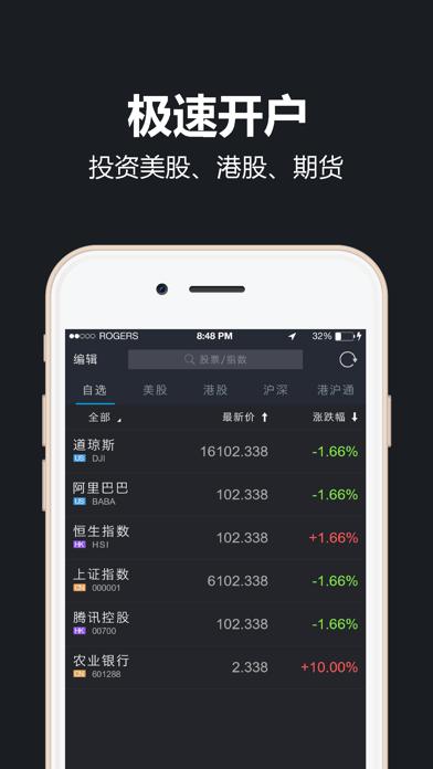 牛气股票-港股、美股、期货炒股软件 screenshot one