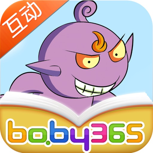 重阳节的传说-故事游戏书-baby365
