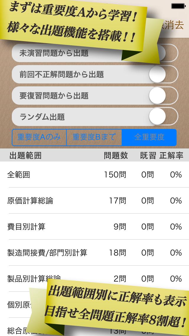 早解き!会計士短答 管理会計 東京CPA会計学院監修(厳選135肢)のおすすめ画像4