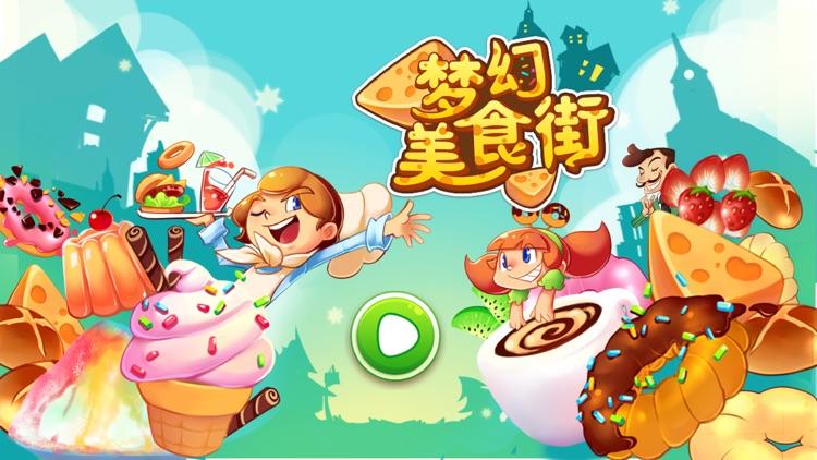 梦幻美食街 screenshot-4