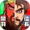 乱闘三国ー戦国武将が大乱入 iPhone / iPad