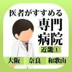 医者がすすめる専門病院 近畿① iPad版 icon
