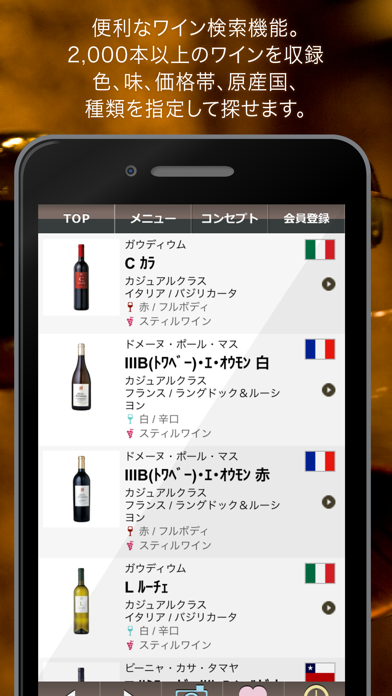 Wine-Link(ワインリンク)-ワイン情報&ワイン検索 ScreenShot1
