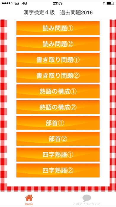 漢字検定4級 100問 過去問題集2016スクリーンショット2