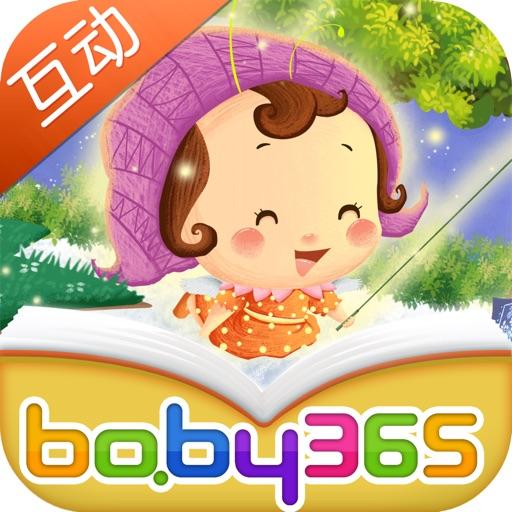 小仙女的手帕-故事游戏书-baby365