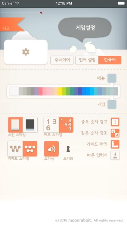 스도쿠  screenshot-4