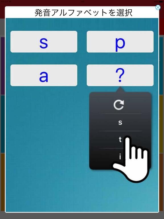 英語のスペルの先生1---誰もが英語のスペルを習得しやすい優れたツールのおすすめ画像4