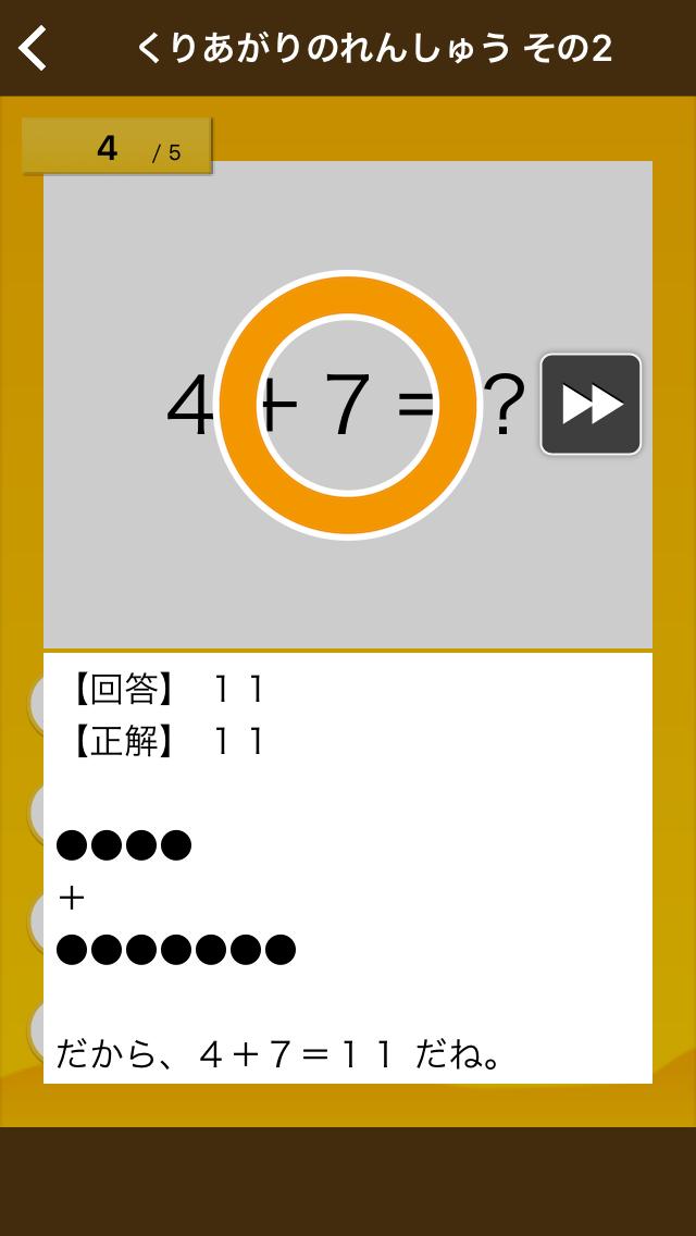 無料!はんぷく計算ドリル たし算(小学校1年生算数)スクリーンショット3