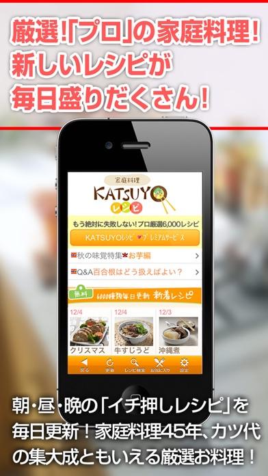 KATSUYOレシピ ~小林カツ代の家庭料理~ ScreenShot0