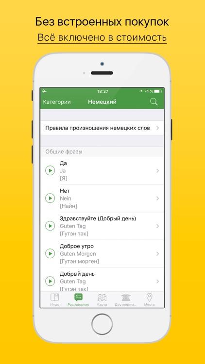 Вена - путеводитель, оффлайн карта, разговорник, метро - Турнавигатор screenshot-3