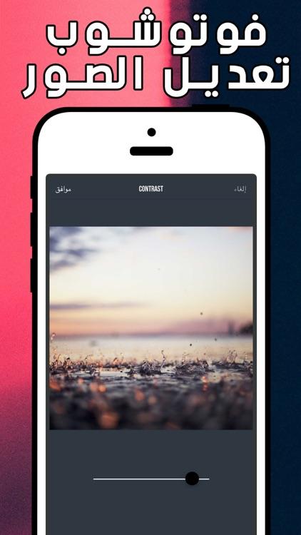 فوتوشوب تعديل الصور screenshot-3