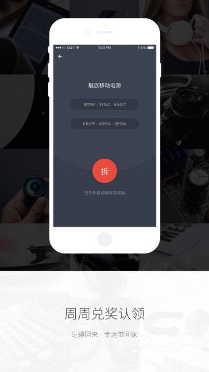 魅玩帮 - 魅族出品·智能硬件免费玩看评测值得买