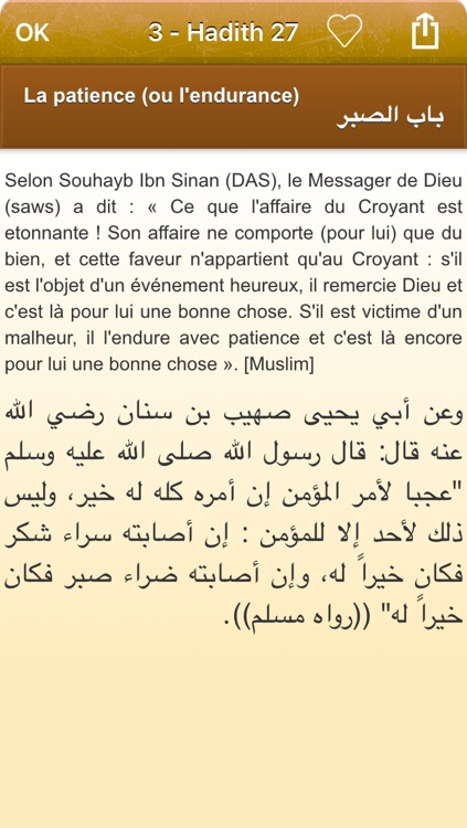 Riyad As-Salihin en Français et en Arabe - +2000 Hadiths et Citations du Coran - رياض الصالحين screenshot-3