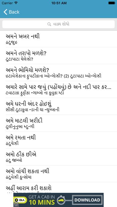 Gujarati-Swahili Dictionary screenshot four
