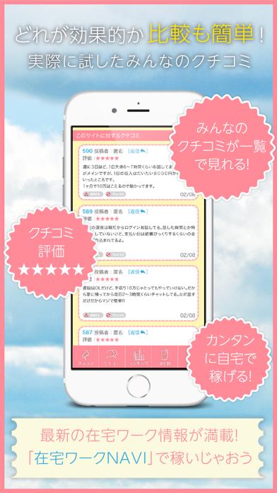 在宅ワークnavi - おうちでコツコツ稼げる副業情報アプリのおすすめ画像3