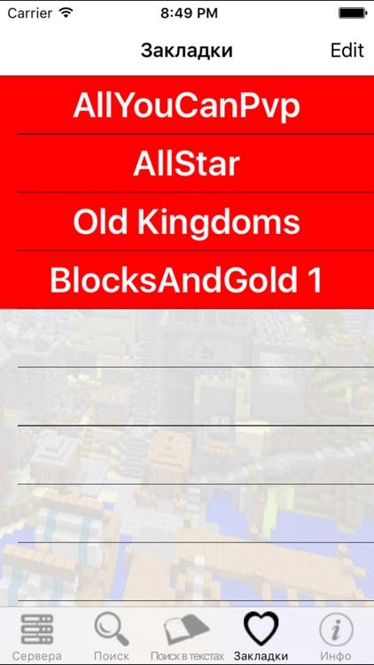 Сервера Майнкрафт ПЕ Edition screenshot-3