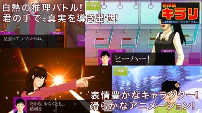 名探偵キラリ 〜全滅系クローズドサークル(雪)〜 screenshot1