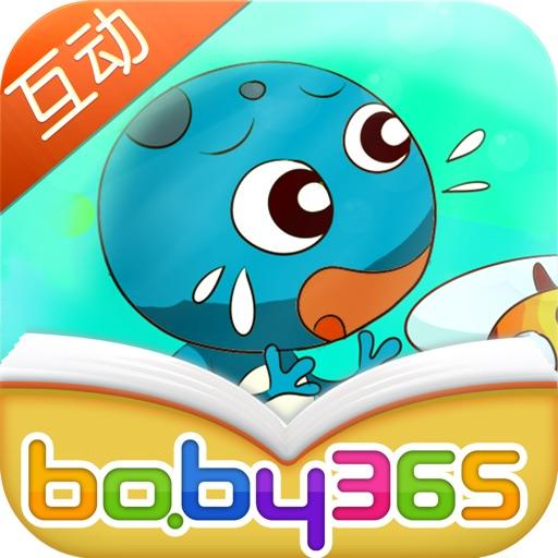 壁虎的尾巴-故事游戏书-baby365