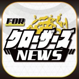 ブログまとめニュース速報 for クローザーズ(closers)