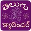 Telangana Telugu Calendar