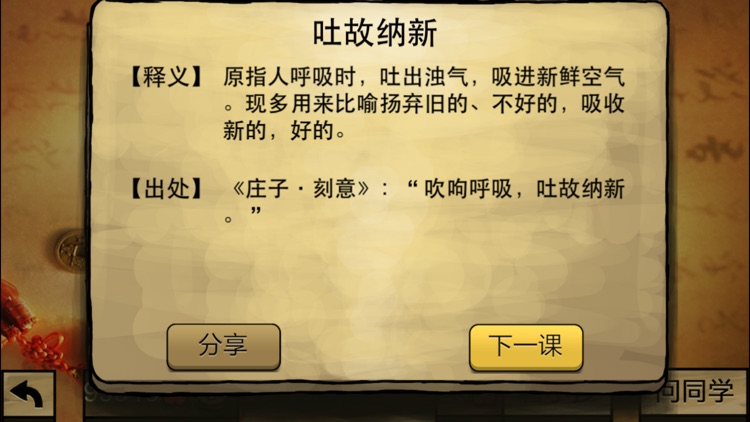 Puzzles to learn Chinese characters & idioms screenshot-4