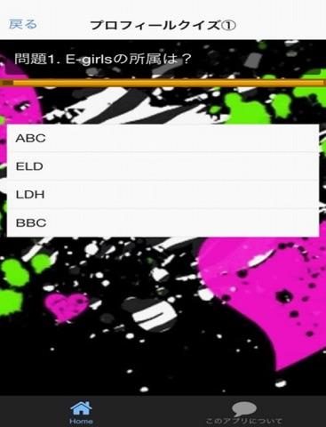 ファン検定forE-girlsのおすすめ画像3