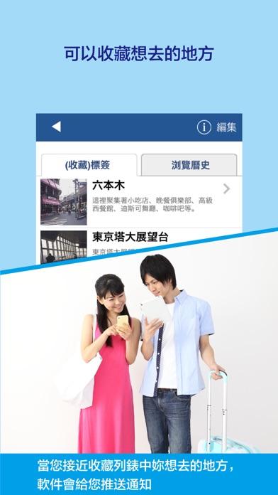 畅游日本 九州地区屏幕截圖3