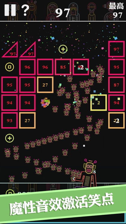 BB弹 -全民打砖块 screenshot-4