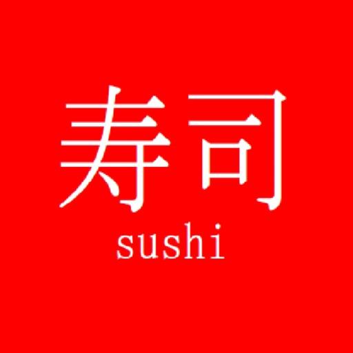 sushi (野田ゲー)