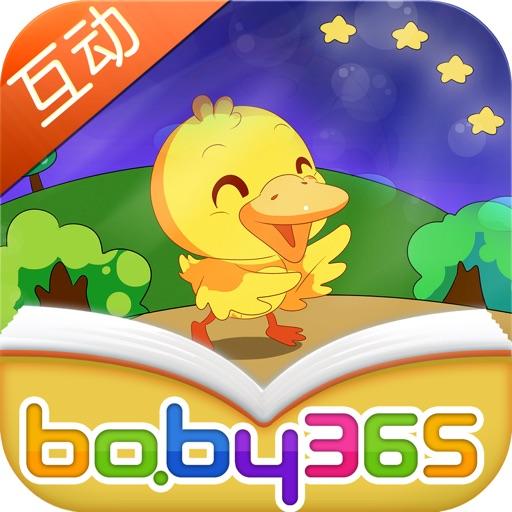 星星照亮回家路-故事游戏书-baby365 icon