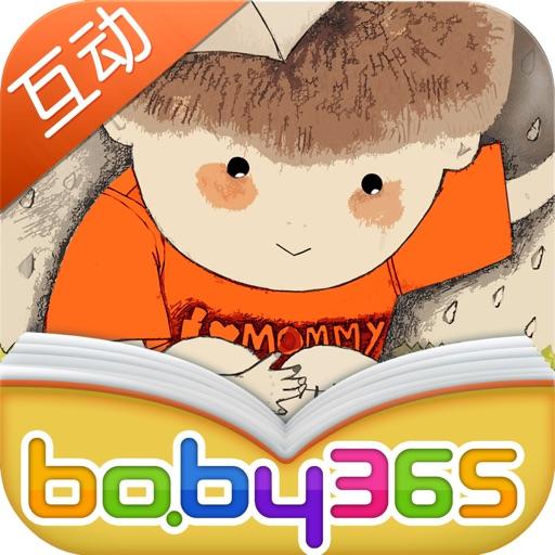 我愿意-有声绘本-baby365