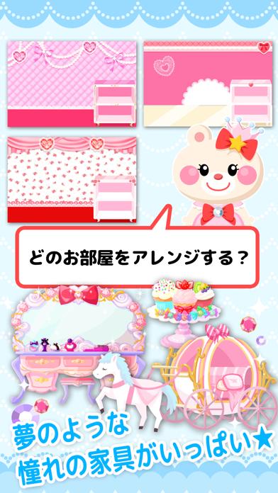 プリンセスルームへようこそ!【スペシャル版】-ドキドきっず-のおすすめ画像2