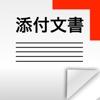 添付文書バンク - 完全オフライン仕様 - 2015年度版 iPhone / iPad