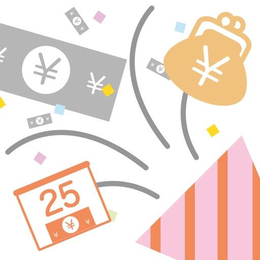 給料日まで あと◯日◯円