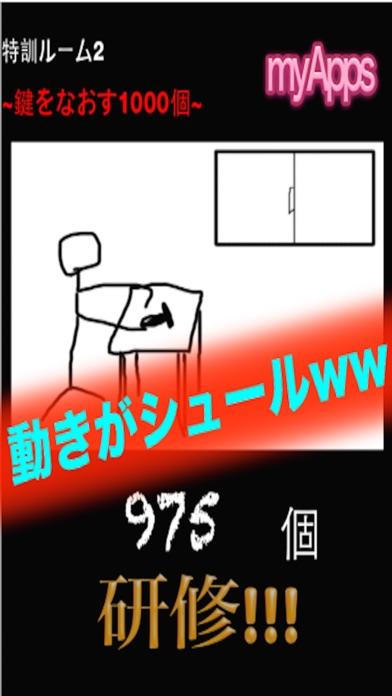 大人気無料げーむアプリ ~新感覚簡単脱出ゲーム~ 育成もOK紹介画像2