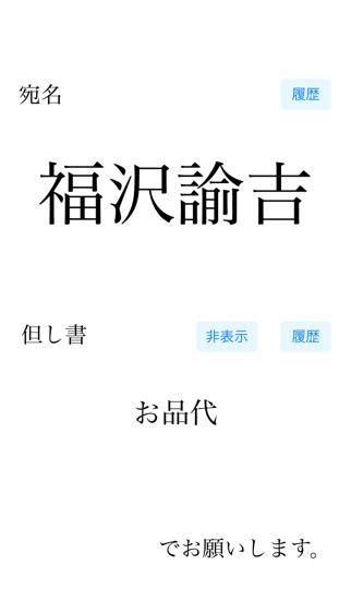 Uedy ウェディ 領収書に書いてもらう宛名を大きく表示するアプリのスクリーンショット1