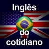 Inglês do cotidiano - iPhoneアプリ