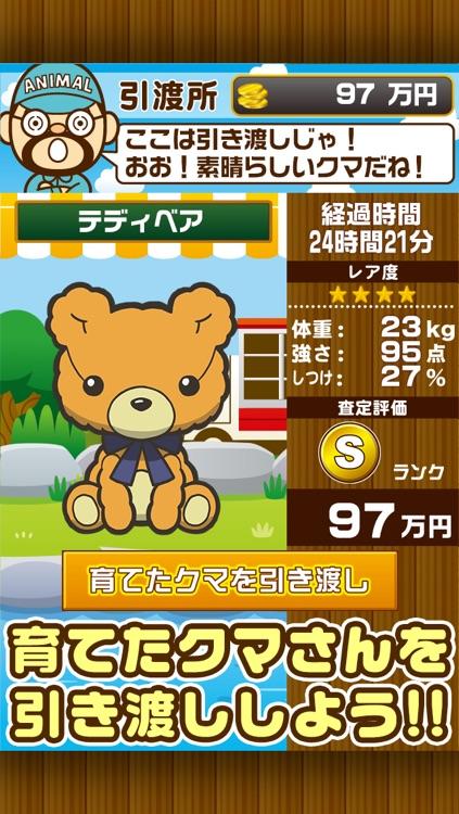 クマさんの森~熊を育てる楽しい育成ゲーム~ screenshot-3