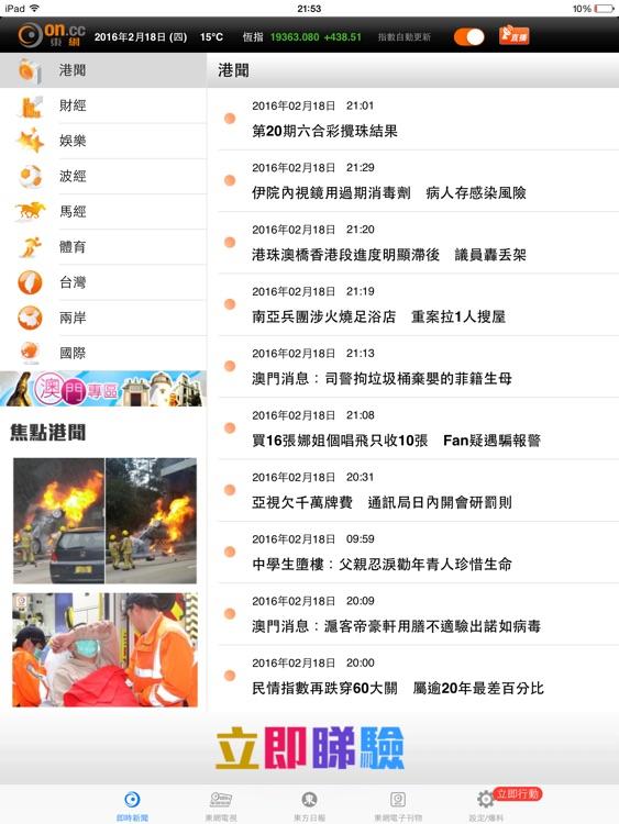 東網 - iPad Edition