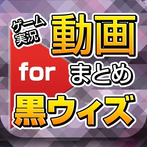 ゲーム実況動画まとめ for クイズRPG 魔法使いと黒猫のウィズ(黒ウィズ)