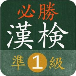 【必勝】漢検準1級対策